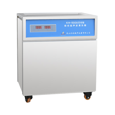 昆山禾创KH-5000DB单槽式数控超声波清洗器