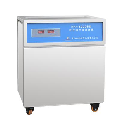 昆山禾创KH-1500DB落地式数控超声波清洗机