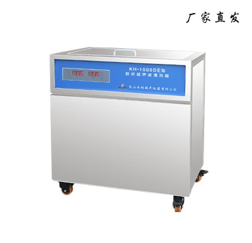 昆山禾创KH-1000DE落地式数控超声波清洗机