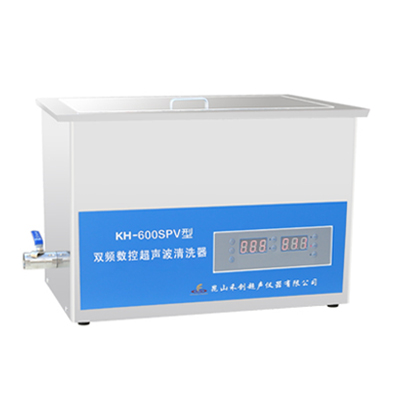 昆山禾创KH-600SPV双频数控超声波清洗机
