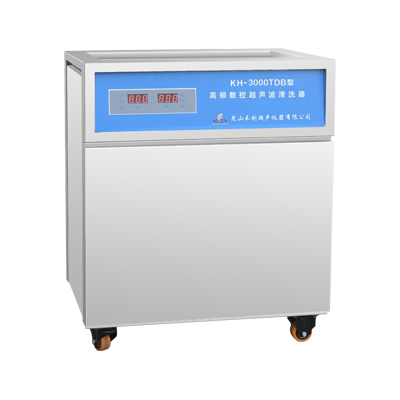 昆山禾创KH-3000TDB单槽式高频数控超声波清洗器