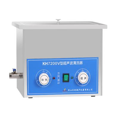 昆山禾创KH7200V超声波清洗器