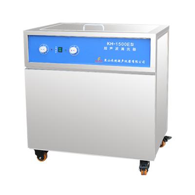 昆山禾KH-1500E落地式超声波清洗机