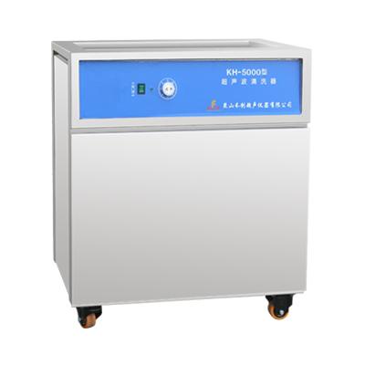昆山禾创KH-5000单槽式超声波清洗器