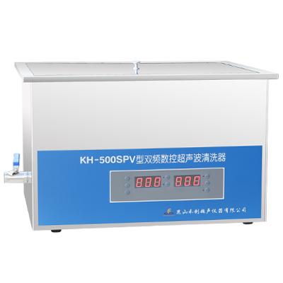 昆山禾创KH-500SPV双频数控超声波清洗器