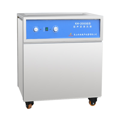 昆山禾创KH-2000B落地式超声波清洗机