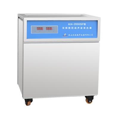昆山禾创KH-2000SP单槽式双频数控超声波清洗器