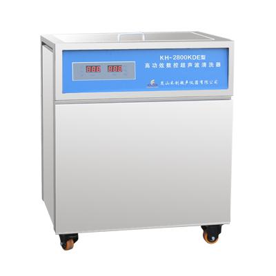 昆山禾创KH-2800KDE高功率数控超声波清洗机