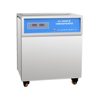 昆山禾创KH-1000SP单槽式双频数控超声波清洗器