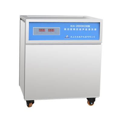 昆山禾创KH-2000KDB单槽式高功率数控超声波清洗器