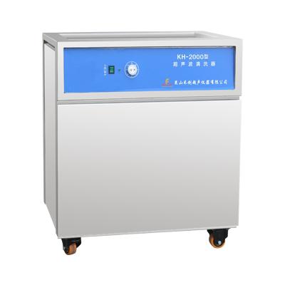 昆山禾创KH-2000单槽式超声波清洗器