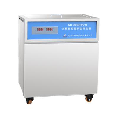 昆山禾创KH-2000SPV单槽式双频数控超声波清洗器